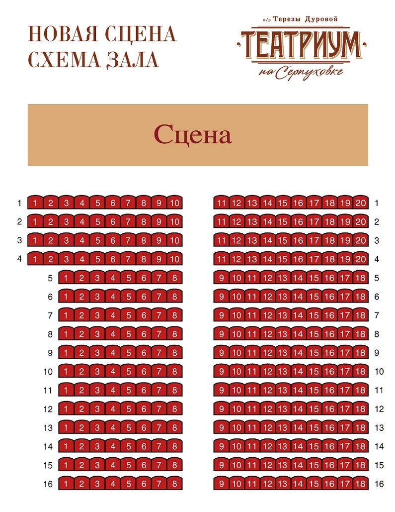 Картинки по запросу Театриум на Серпуховке п/р Терезы Дуровой(малая сцена)